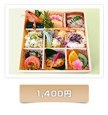 お弁当1,400円