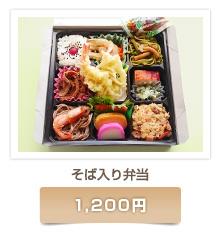 お弁当1,200円