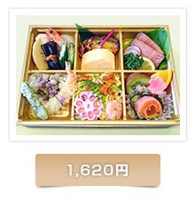 お弁当1,620円