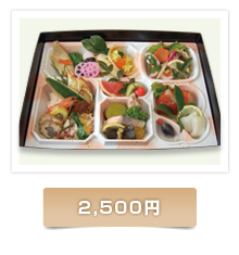 お弁当2,500円