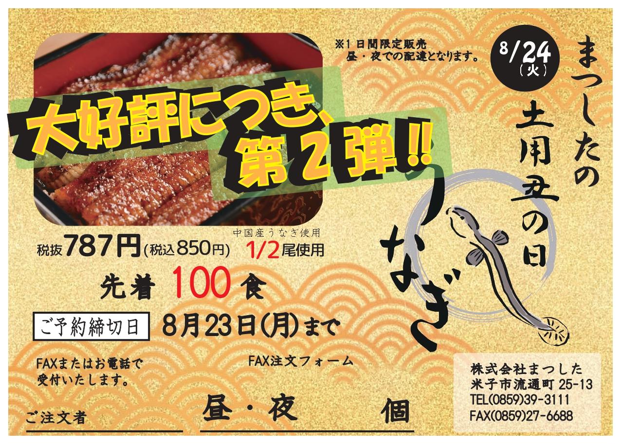 うなぎ2021第二弾!
