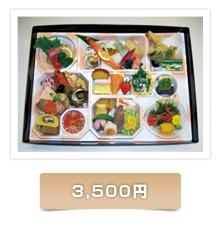 お弁当3,500円
