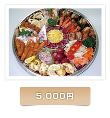 オードブル5,000円