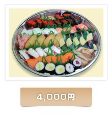 寿司盛4,000円