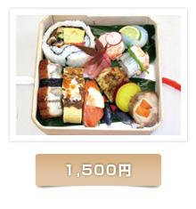 祝寿司折1,500円