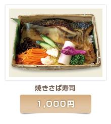 焼きさば寿司1,000円