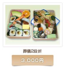 葬儀二段折3,000円